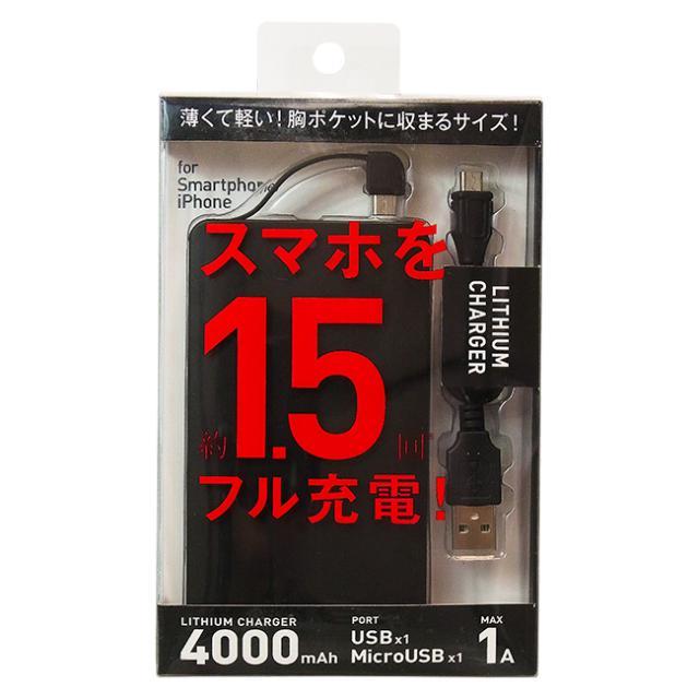スマートフォン/iPhone用リチウムポリマーUSB充電器4000mAh/ケーブル付